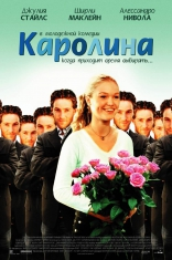 фильм Каролина Carolina 2003