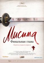 фильм Мисима. Финальная глава 11·25 自決の日 三島由紀夫と若者たち 2012