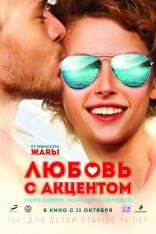 фильм Любовь с акцентом — 2012