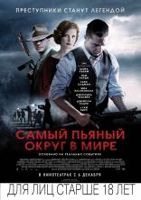 фильм Самый пьяный округ в мире Lawless 2012