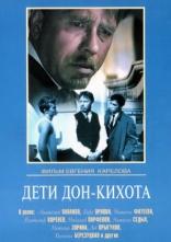 фильм Дети Дон-Кихота  1965
