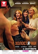 фильм Холостячки Bachelorette 2012