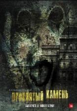 фильм Проклятый камень Greystone Park 2012