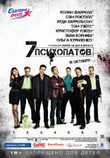 фильм Семь психопатов Seven Psychopaths 2012