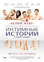 фильм Белый Мавр, или Интимные истории о моих соседях  2012