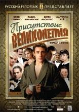 фильм Присутствие великолепия Magnifica Presenza 2012