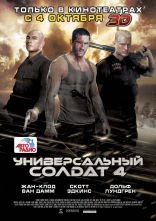 ����� ������������� ������ 4 Universal Soldier: Day of Reckoning 2012