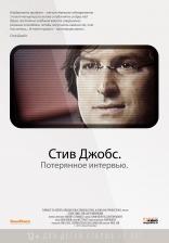 фильм Стив Джобс. Потерянное интервью Steve Jobs: The Lost Interview 2012