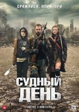 фильм Судный день Day, The 2011