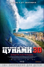 Цунами 3D