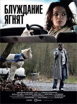 фильм Блуждание ягнят Behold the Lamb 2011
