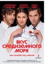 фильм Вкус средиземного моря Dieta mediterranea 2009