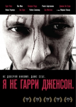 фильм Я не Гарри Дженсон I'm Not Harry Jenson 2009