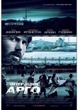 фильм Операция «Арго» Argo 2012