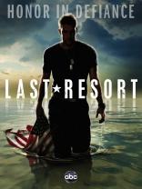 фильм Отчаянные меры* Last Resort 2012-2013