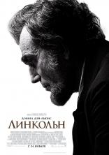 фильм Линкольн Lincoln 2012