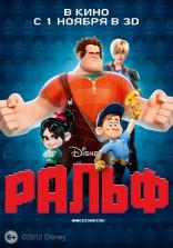 фильм Ральф Wreck-It Ralph 2012