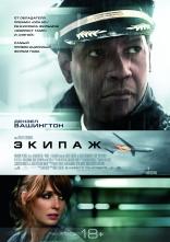 фильм Экипаж Flight 2012