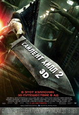 Сайлент Хилл 2 3D