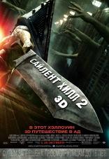 фильм Сайлент Хилл 2 3D Silent Hill: Revelation 3D 2012