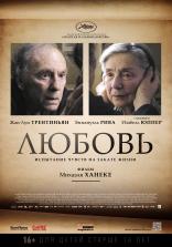 фильм Любовь Amour 2012