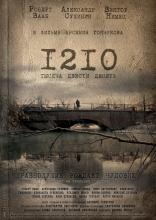 фильм 1210 — 2012