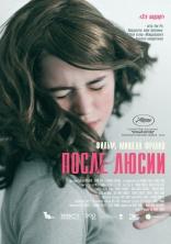 фильм После Люсии Después de Lucía 2012