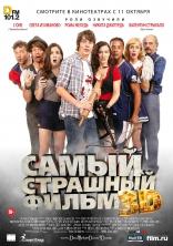 фильм Самый страшный фильм 3D Dead Before Dawn 3D 2012