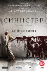 фильм Синистер Sinister 2012
