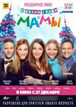 фильм С новым годом, Мамы!  2012