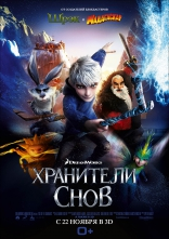 ����� ��������� ���� Rise of the Guardians 2012