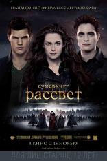 фильм Сумерки. Сага. Рассвет  часть 2 Twilight Saga: Breaking Dawn  Part 2, The 2012