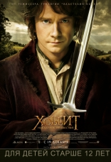����� ������: ��������� ����������� Hobbit: An Unexpected Journey, The 2012