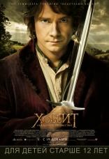 фильм Хоббит: Нежданное путешествие Hobbit: An Unexpected Journey, The 2012