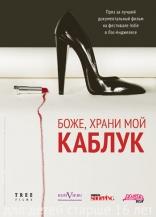 фильм Боже, храни мой каблук God Save My Shoes 2011