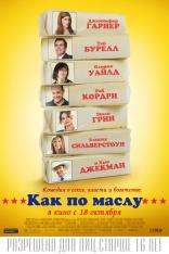 фильм Как по маслу Butter 2011