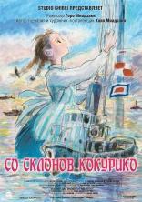 фильм Со склонов Кокурико コクリコ坂から 2011