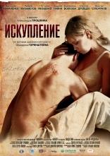 фильм Искупление  2012