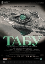����� ���� Tabu 2012