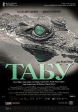 фильм Табу Tabu 2012
