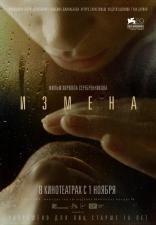 фильм Измена — 2012