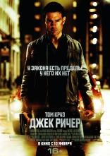 ����� ���� ����� Jack Reacher 2012