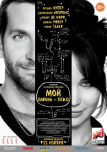����� ��� ������  ����! ������� ��������� Silver Linings Playbook 2012