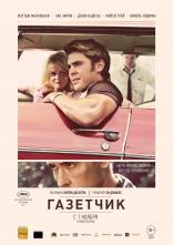 фильм Газетчик Paperboy, The 2012