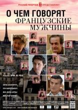 фильм О чем говорят французские мужчины