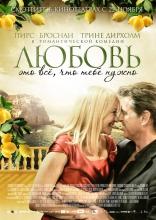 фильм Любовь  все, что тебе нужно Den skaldede frisør 2012