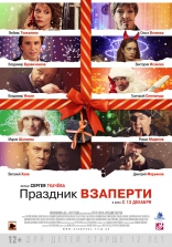 фильм Праздник взаперти — 2012