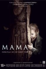 фильм Мама Mama 2013