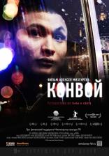 фильм Конвой — 2012
