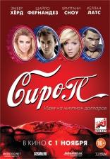 фильм Сироп Syrup 2013